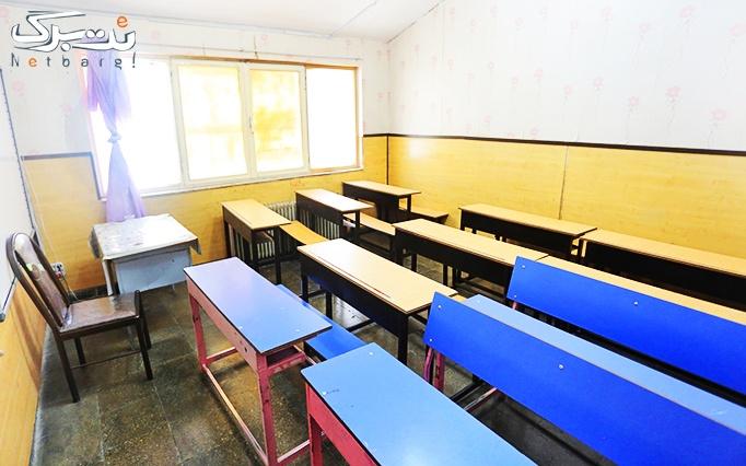 موسسه امید فردا با برگزاری آموزش زبان انگلیسی