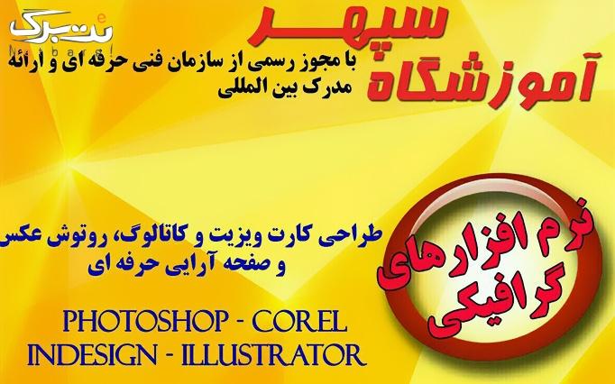 موسسه مدرسان سپهر با آموزش PHOTOSHOP