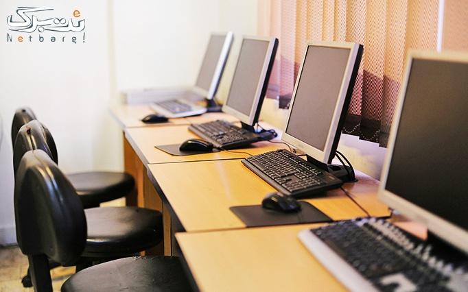 آموزش ICDL در موسسه مدرسان سپهر