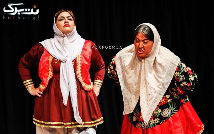 نمایش کمدی شاد و موسیقی زنده عدالت قجری