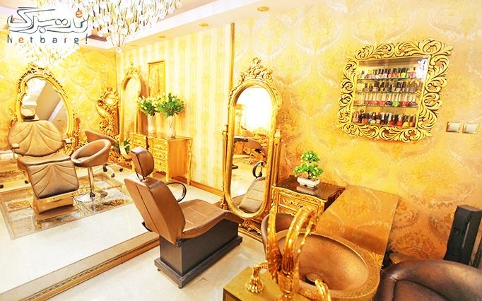 کراتینه مو در آرایشگاه فلامینگو
