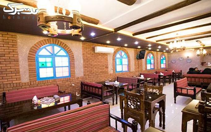 رستوران سنتی کاه گل با منو باز غذایی