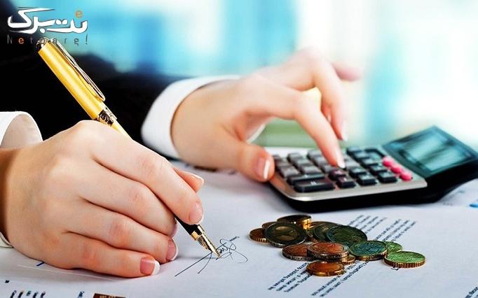 آموزش حسابداری پیشرفته در موسسه آزاد آسیا