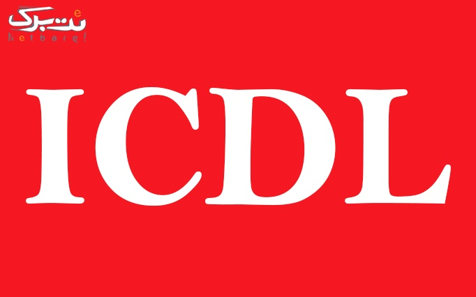آموزش 2 ICDL در موسسه آزاد آسیا
