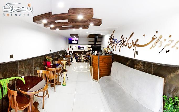 کافه تاتلی نو با سرویس چای سنتی عربی دو نفره