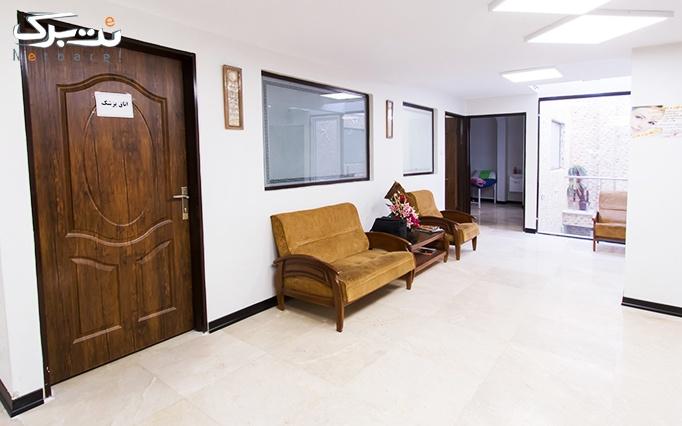 برداشتن خال با دستگاه RF در مطب دکتر بیات