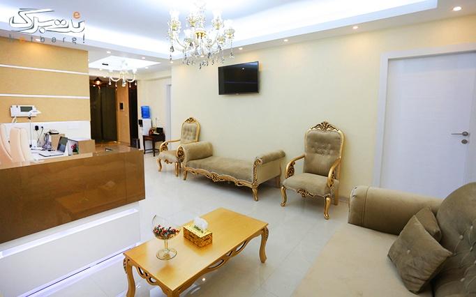 لیزر الکساندرایت ویژه نواحی در مطب دکتر موسوی