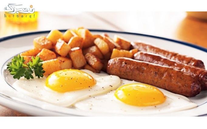 صرف صبحانه در رستوران دنج رابیا