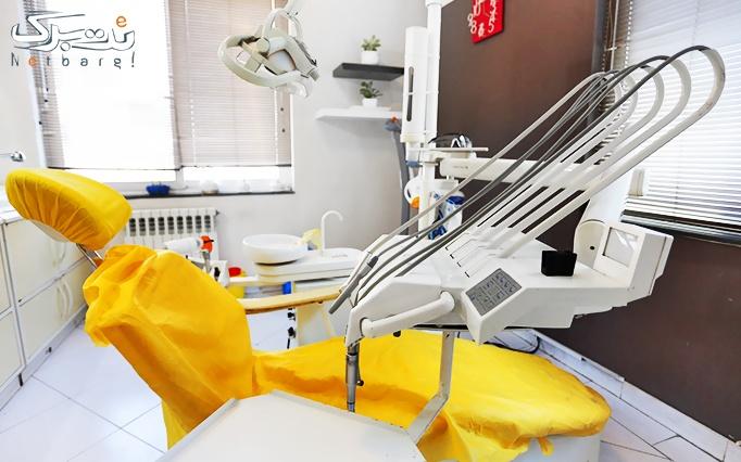 جرمگیری دندان و بروساژ دندان در مطب دکتر شربیانی