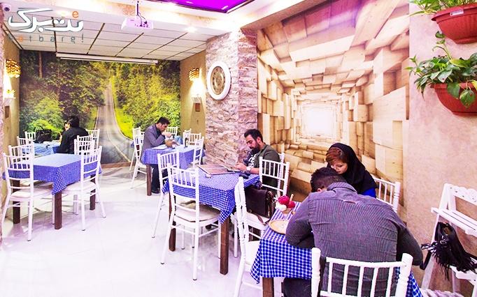 کافه رستوران شاپرک با سرویس چای سنتی دو نفره