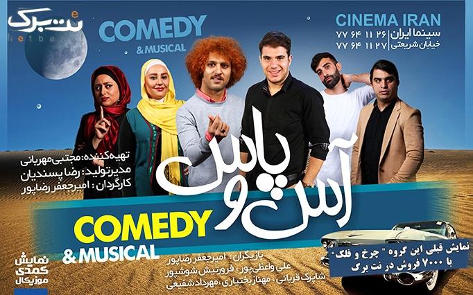 نمایش کمدی آس و پاس در سینما ایران ویژه روز دختر