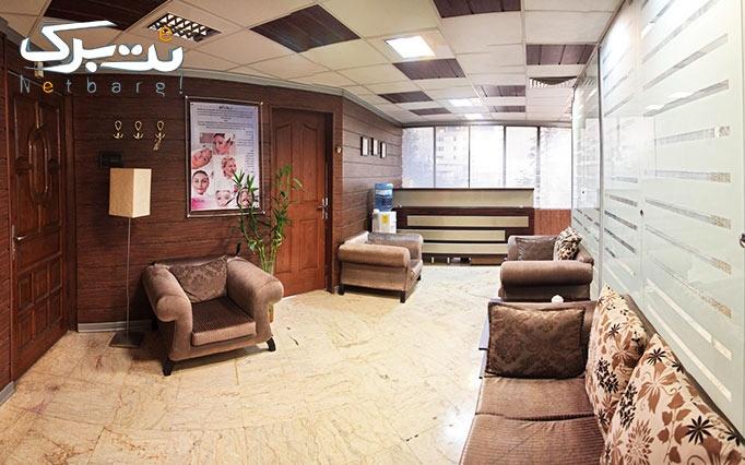 میکرودرم در مطب دکتر میرئی
