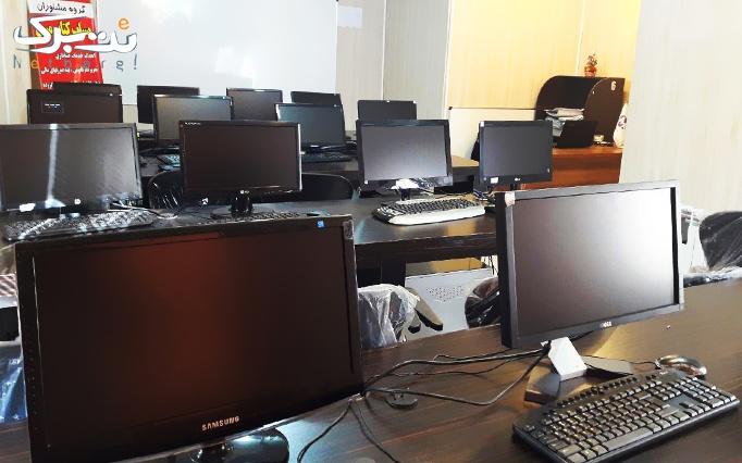آموزشگاه مبین با آموزش نرم افزار پارسیان