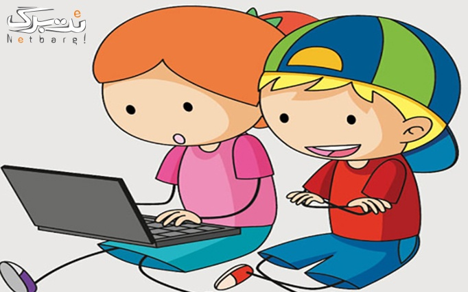 موسسه ویژگان با آموزش کامپیوتر ویژه کودکان