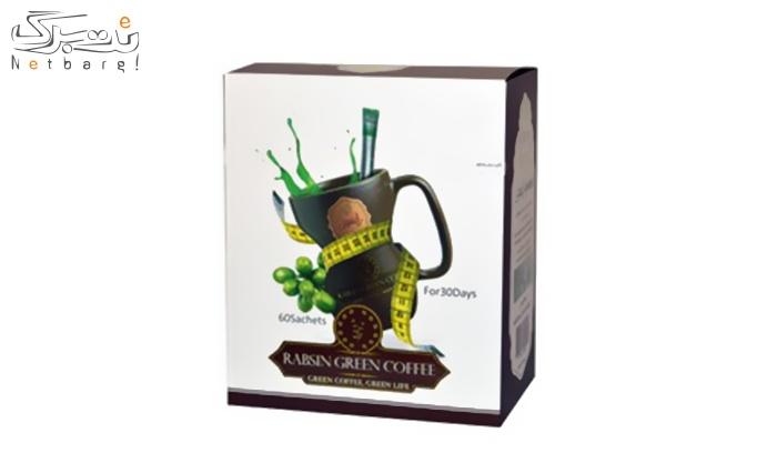 قهوه سبز لاغری رابسین بسته 60 عددی کد 2011