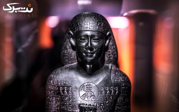 بازدید از موزه لوور ایران باستان با سیاحت پاسارگاد