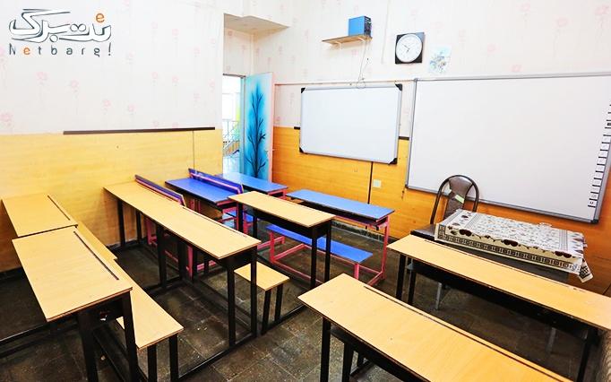 موسسه امید فردا با برگزاری کلاس های گرافیک