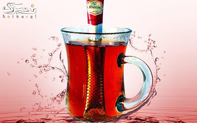 چای سیاه رابسین بسته 50 عددی کد 2004