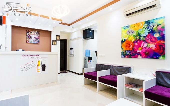 پاکسازی پوست با میکرودرم در مطب دکتر شیران