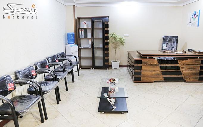 تزریق بوتاکس کنیتوکس در مطب دکتر سعادت