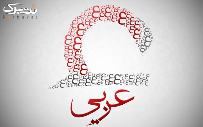 آموزشگاه زبان الوند با آموزش مکالمه زبان عربی