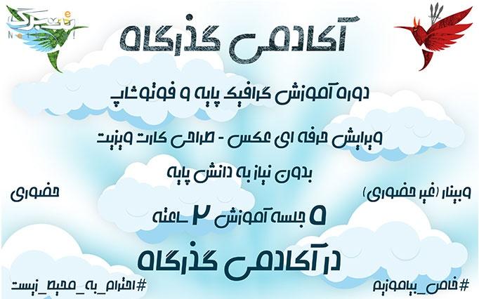دوره جدید فتوشاپ ویژه تهران و شهرستان ها
