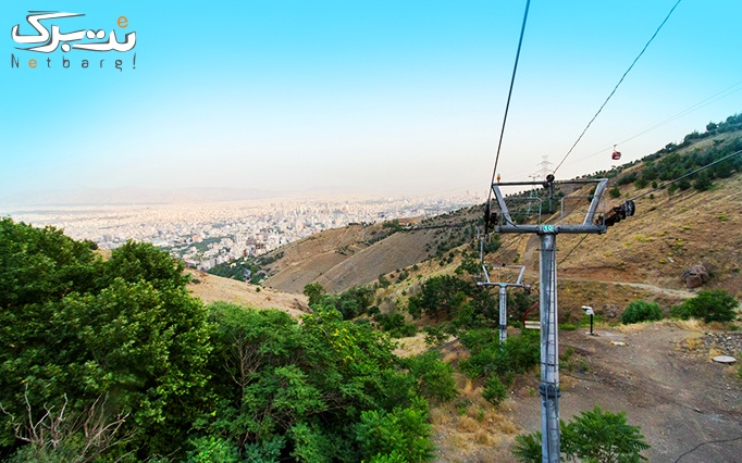 تله سیژ توچال در بام تهران