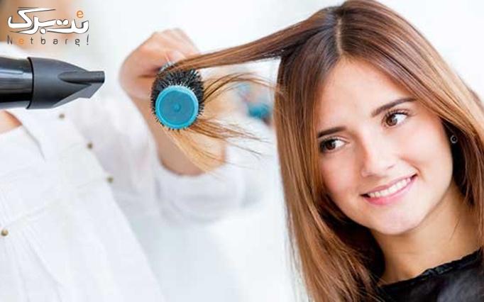 سشوار مو و شینیون مو در سالن زیبایی رازقی سفید