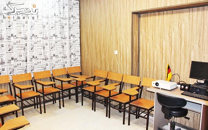 آموزش زبانهای خارجه در موسسه اکسیر
