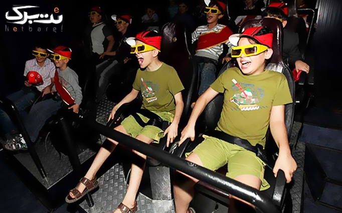 سینما 7 بعدی در شهربازی پیشرفته هایلند