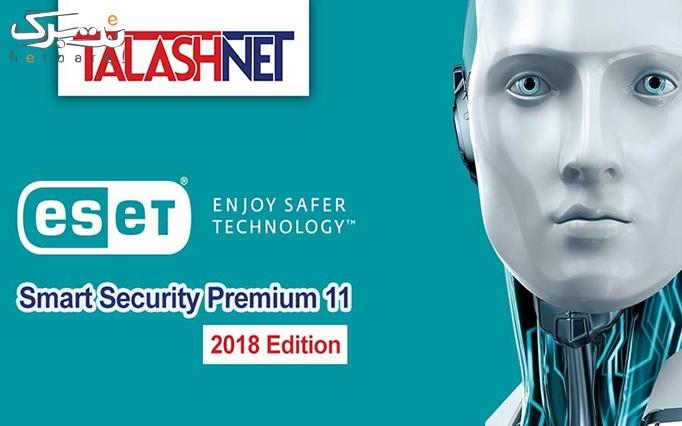 آنتی ویروس 2 کاربره ESET Smart Security