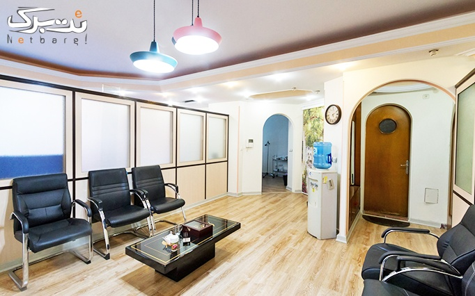 دوره EMS در مطب دکتر فاتحی