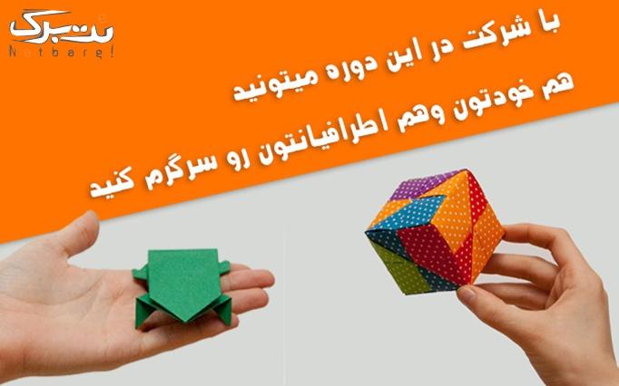 آموزش اوریگامی با  گروه آموزشی راهکار
