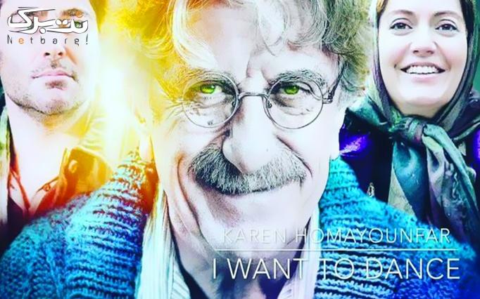 فیلم دلم می خواد در پردیس شهرک(31تیر)