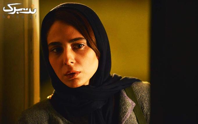 فیلم سینمایی مرداد در پردیس شهرک(31تیر)