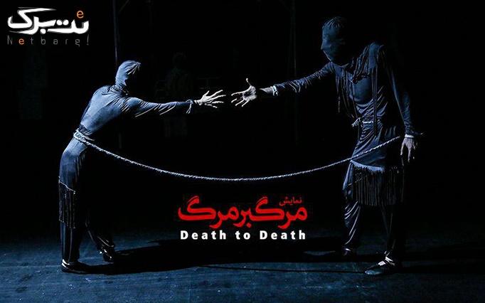 نمایش مرگ بر مرگ