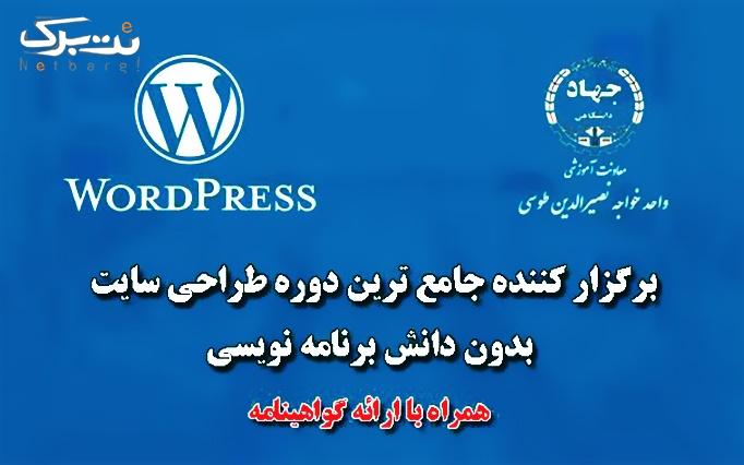 طراحی سایت با WordPress مقدماتی در خواجه نصیر