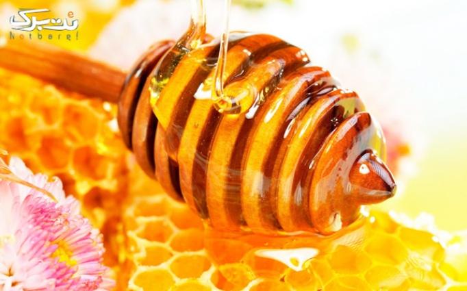 عسل کاملا طبیعی دارویی، خالص و مرغوب