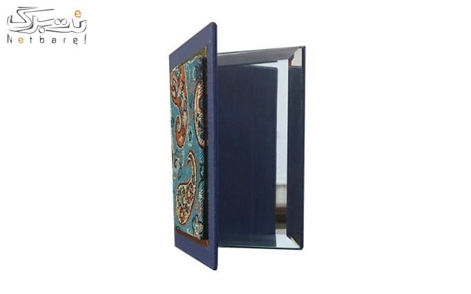 آینه جیبی چرمی ترمه گالری نفیس