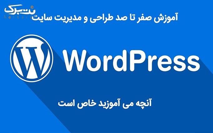 آموزش WordPress در موسسه حلما