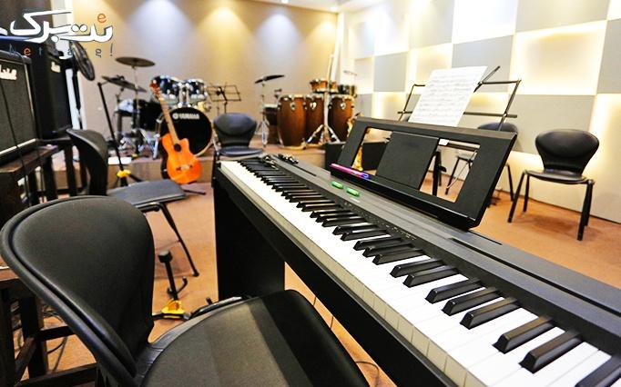 آموزش موسیقی در آموزشگاه موسیقی پل آریس