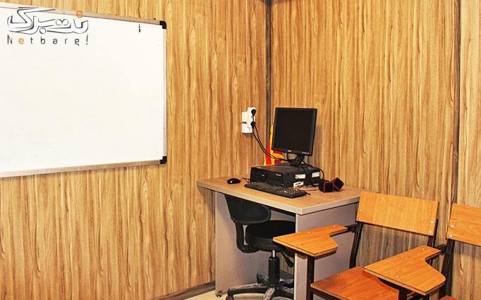 موسسه اکسیر با آموزش گرامر یا فیلم یا speaking