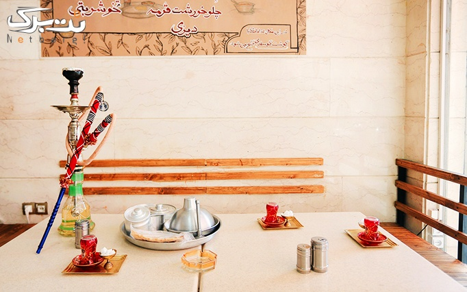 قهوه خانه علاءالدین با سرویس سفره خانه ای