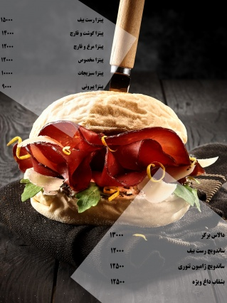 فستفود لاوان با منو انواع پیتزا، ساندویچ و بشقاب