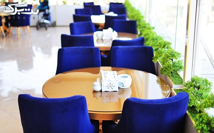 کافه رستوران تراس با سرویس سفره خانه ای و دمنوش