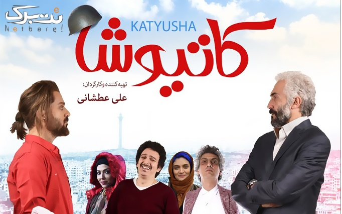 فیلم کاتیوشا در پردیس شهرک(4 مرداد)