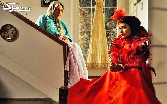 فیلم دشمن زن در پردیس شهرک(3 مرداد)