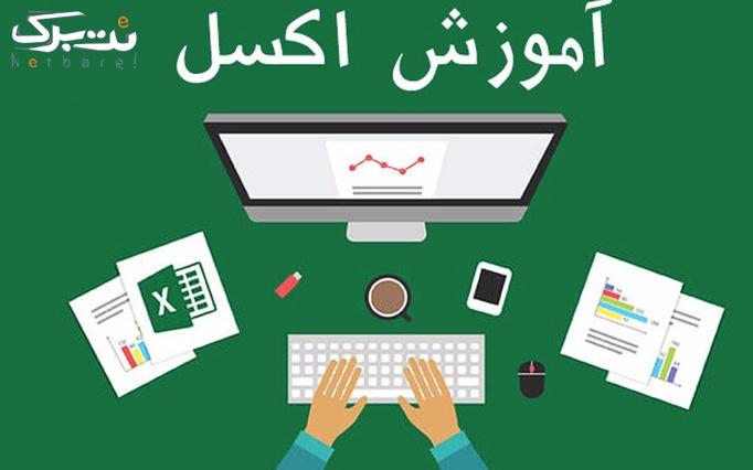 آموزش نرم افزار های اداری در موسسه ویژگان