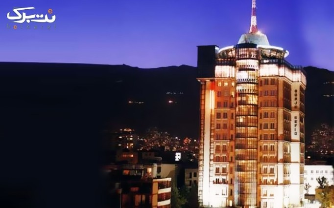 رستوران ایتالیایی هتل برج سفید