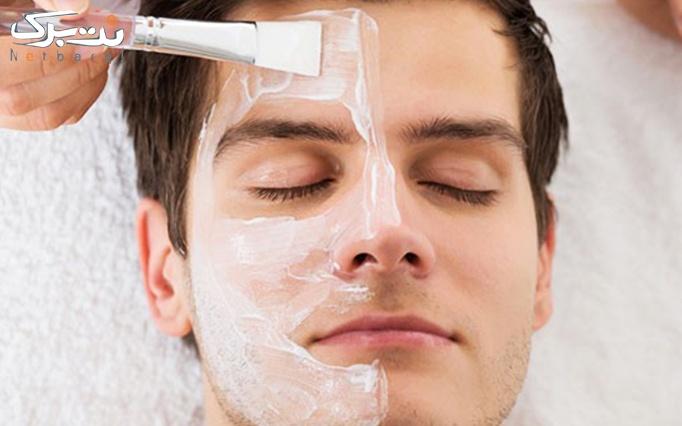 پاکسازی پوست و ماسک صورت در آکادمی مو پالادیوم